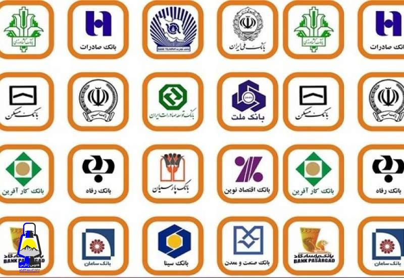 بانک های کهگیلویه و بویراحمد تعطیل شدند+جزئیات