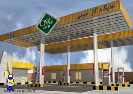 واکنش شرکت ملی پخش فرآورده های نفتی استان به تعطیلی جایگاه های گاز در گچساران