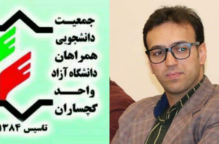 دبیر کل تشکل سیاسی و دانشجویی همراهان دانشگاه آزاد اسلامی گچساران انتخاب شد