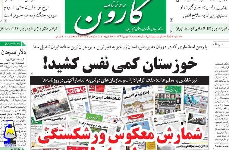 روزنامه کارون: خوزستان کمی نفس کشید!