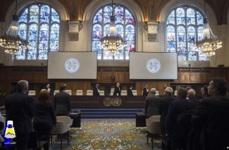 واکنش آمریکا به رای دیوان بینالمللی دادگستری