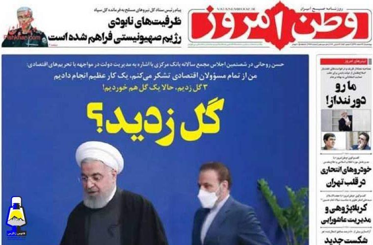 آقای روحانی شما گل زدید؟