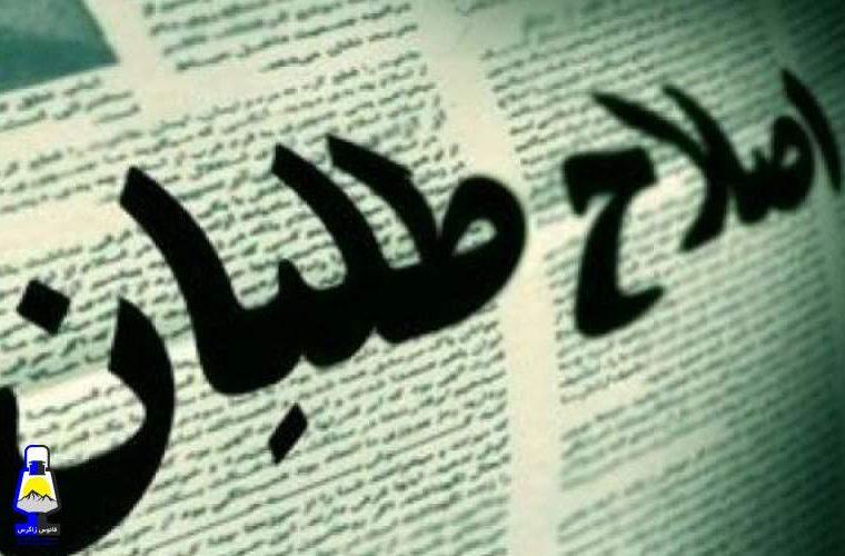 اصلاحطلبان و دشواریهای انتخابات ۱۴۰۰