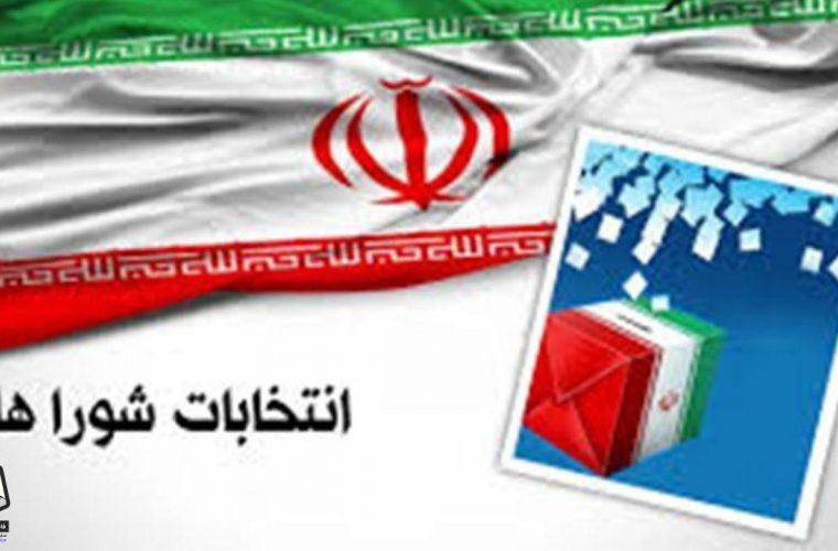 اعضای هیات اجرایی انتخابات شورای شهر بویراحمد مشخص شد
