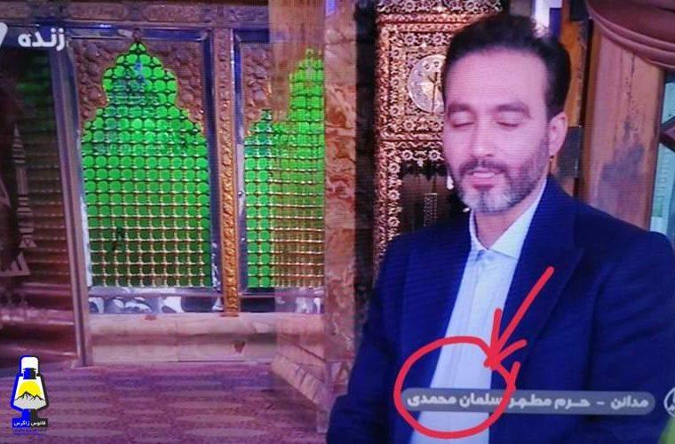 نام سلمان فارسی هم تغییر کرد؛ سلمان محمدی!