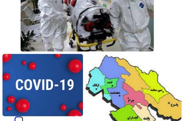 اطلاعیه شبکه بهداشت ودرمان شهرستان کهگیلویه در خصوص وضعیت حاد شهرستان