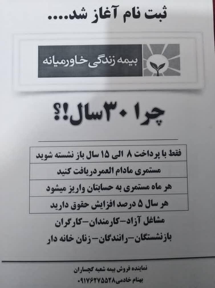 بیمه زندگی خاورمیانه شعبه گچساران