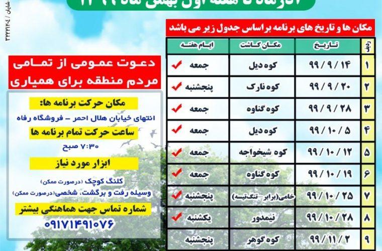دعوت عمومی تشکل های مردم نهاد سبزگامان گچساران و سبز اندیشان البرز