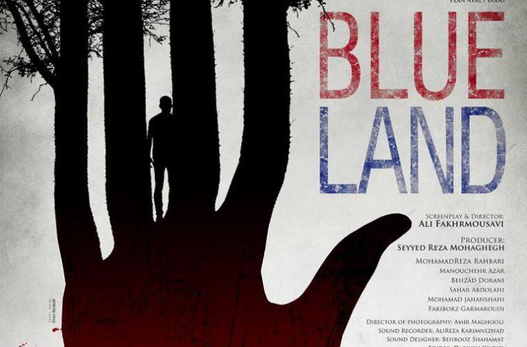 رونمایی از اولین تیزر فیلم سینمایی «سرزمین آبی»