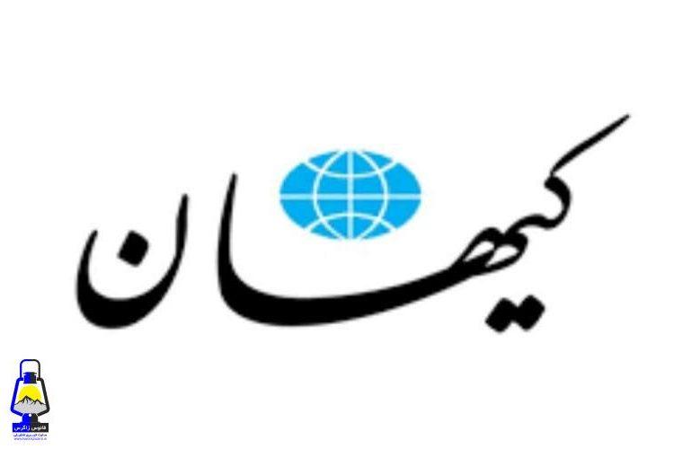 تعریف آزادی از دیدگاه روزنامه كیهان