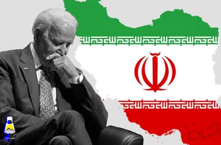 وضعیت عجیب بایدن در مقابل ایران