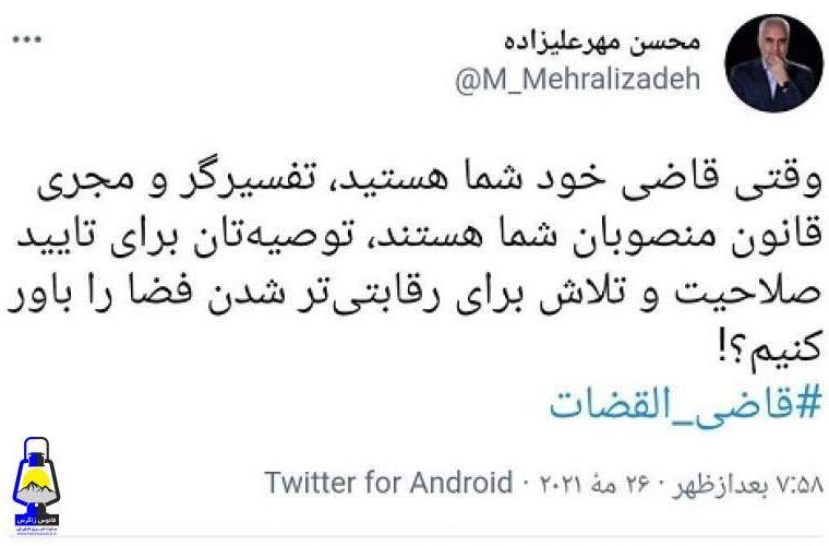 کنایه مهرعلیزاده به اظهارات رئیسی