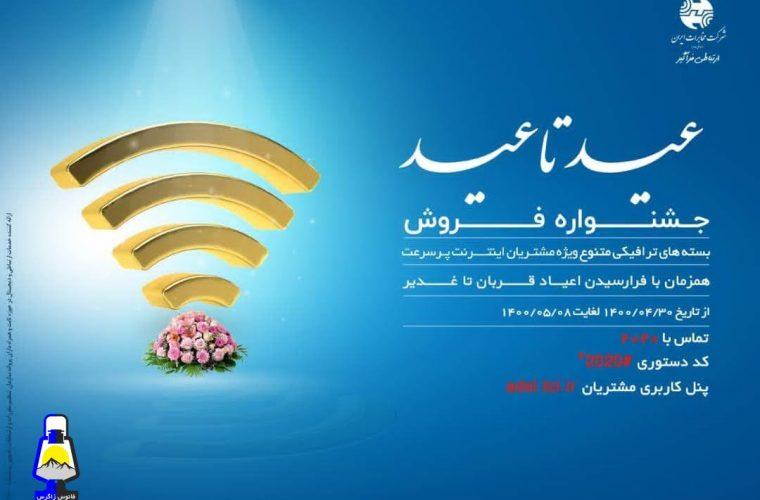 """هدیه ویژه مخابرات به مشتریان خود در قالب طرح """"عید تا عید """""""