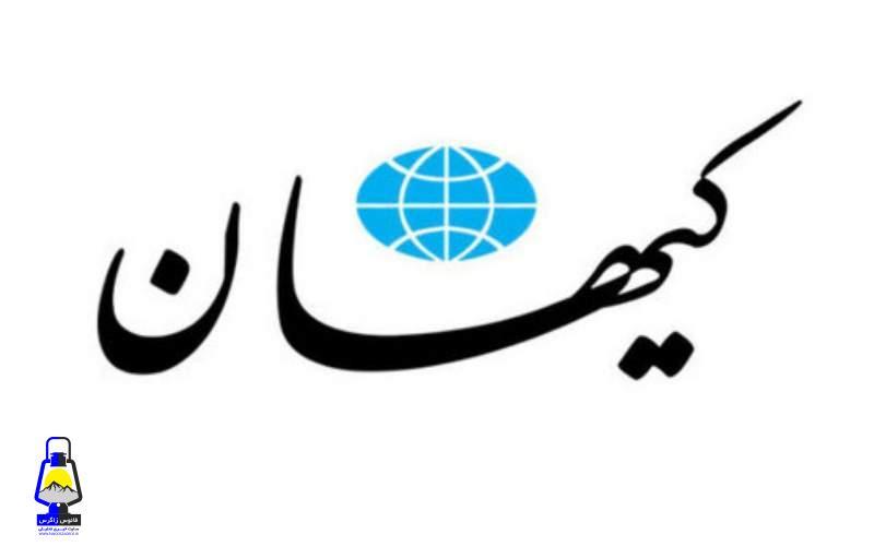 دستور کیهان برای برخورد با رسانه ها