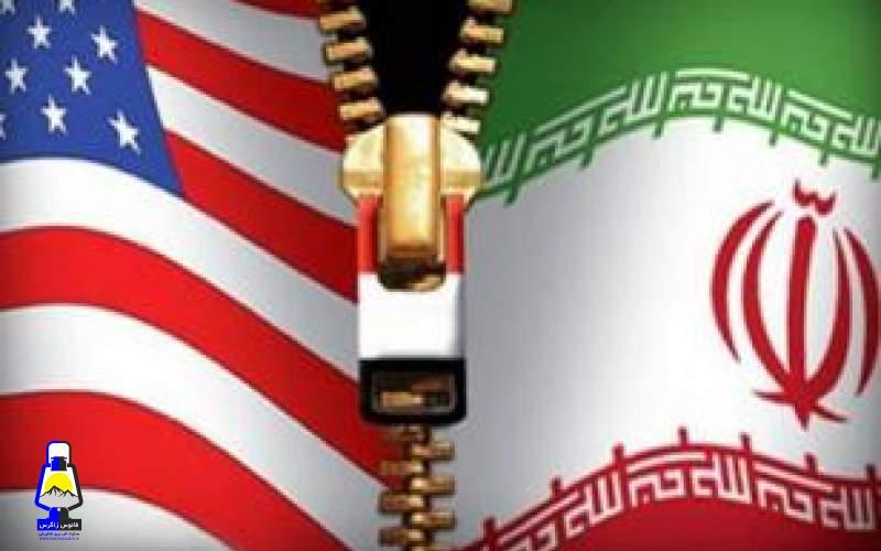 یک واکنش به شرط ایران برای مذاکره با آمریکا
